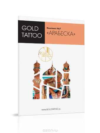 Купить Gold Tattoo Комплект золотых татуировок №7 «Арабеска»