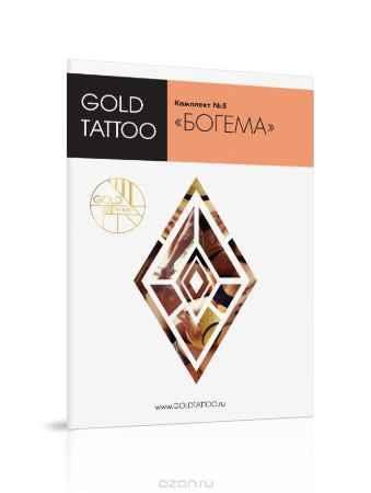 Купить Gold Tattoo Комплект золотых татуировок №5 «Богема»
