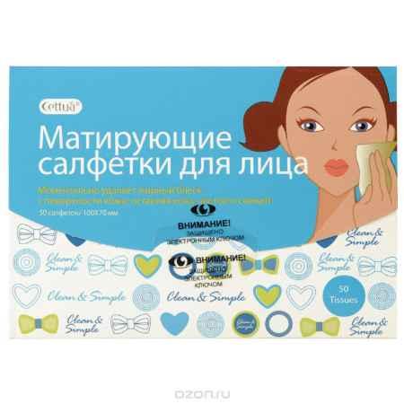 Купить Cettua Матирующие салфетки для лица, 50 шт