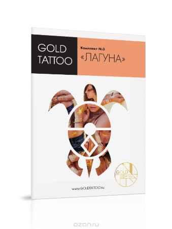 Купить Gold Tattoo Комплект золотых татуировок №3 «Лагуна»