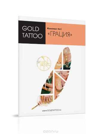 Купить Gold Tattoo Комплект золотых татуировок №1 «Грация»