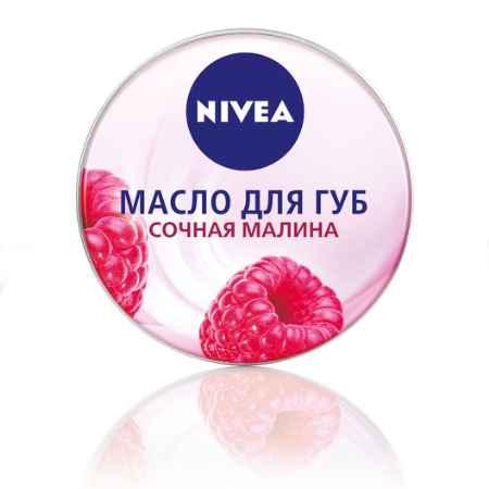 Купить NIVEA Масло для губ Сочная малина