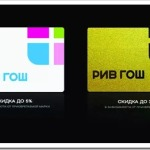 Дисконтные карты: возможность покупки по минимальным ценам