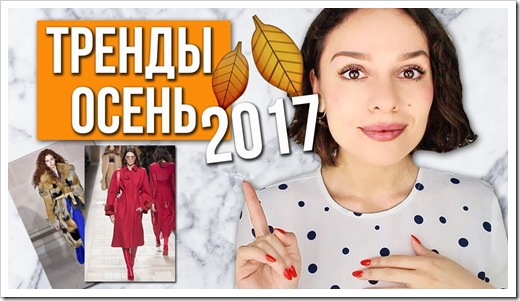 Тренды осени 2017