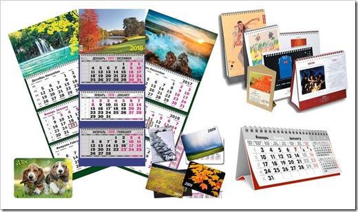 Сложности в производстве календарей